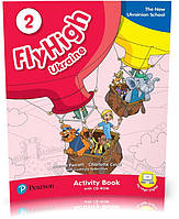 Fly High 2, Workbook + CD-Rom UKRAINE edition / Рабочая тетрадь английского языка