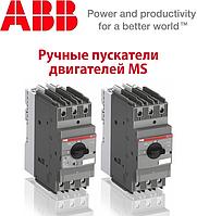 Ручні пускачі двигунів АВВ MS (захист двигуна)