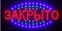 """Вывеска светодиодная LED 48*25 см. """"ОТКРЫТО/ЗАКРЫТО"""", 2 режима"""