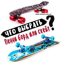 Скейтборд, пенни борд или логборд
