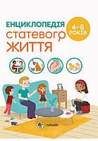 """Книга """"Для турботливих батьків. Енциклопедія статевого життя. 4-6 років"""", Ізабель Фужер   Ранок"""