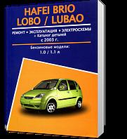 HAFEI BRIO с 2003 бензин  - Книга / Руководство по ремонту