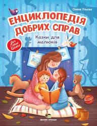 Енциклопедія добрих справ. Автор Олена Ульєва