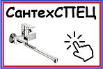 Смесители для ванны, кухни и сопутствующие товары - СантехСПЕЦ-смесители интернет-магазин смесителей