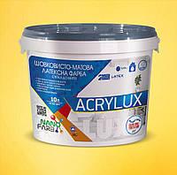 Интерьерная шелковисто-матовая латексная краска Acrylux Nanofarb 10 л