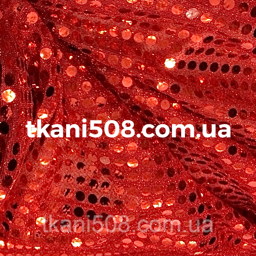 Пайетки (Копейка) Красный
