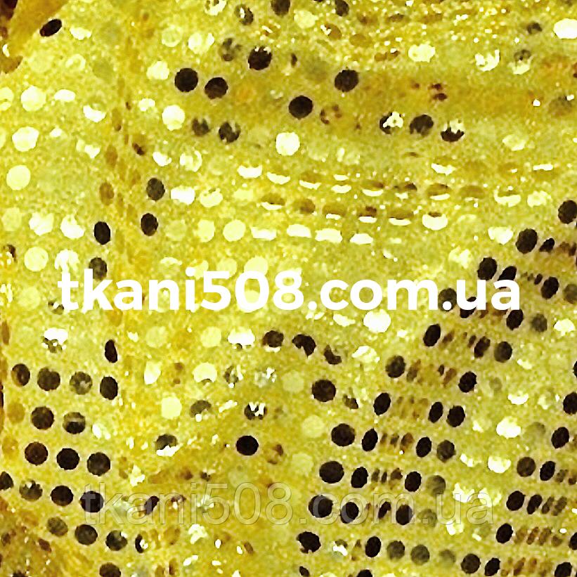 Пайетка ( Копійка) Жовтий