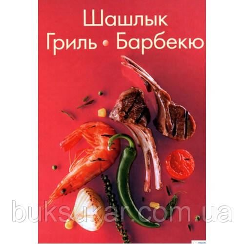 Книга Шашлык, гриль, барбекю