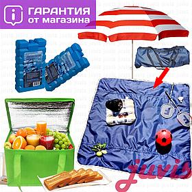 Коврик-подстилка антипесок Lazy Bones,термосумка,сумка холодильник большая,зонт зонтик пляжный большой