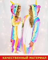 Пижама костюм Кигуруми Радужный Единорог, для детей и взрослых от 5 лет