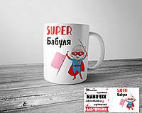 Прикольная кружка на подарок бабушке - Супер бабуля