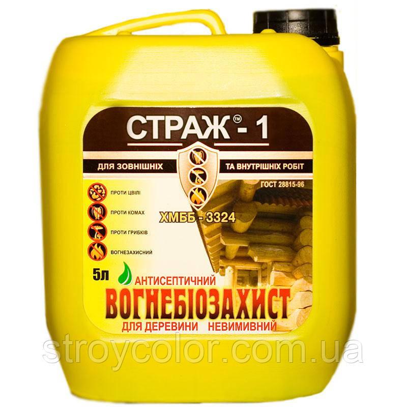 Огнебиозащита древесины невымываемая СТРАЖ-1 5л (антисептик для наружных работ)