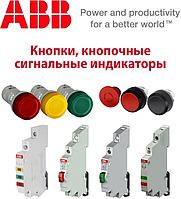Кнопки, кнопкові сигнальні індикатори АВВ