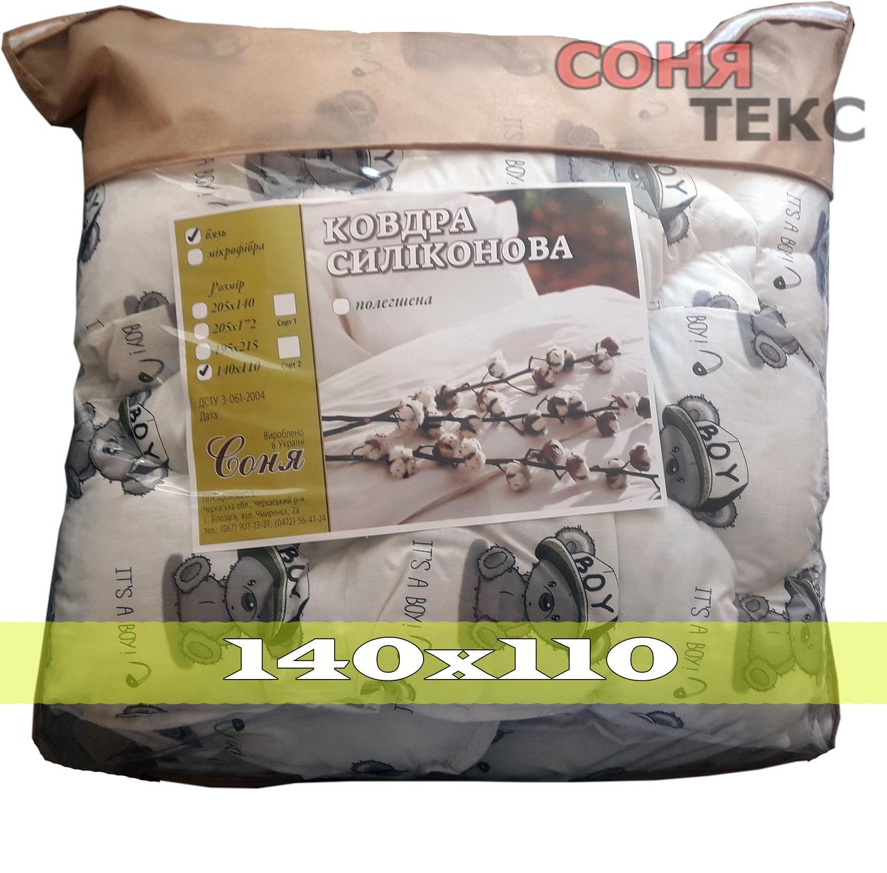 """Одеяло в детскую кроватку """"Boy"""" 140х110 (для мальчика) - СОНЯ ТЕКС"""