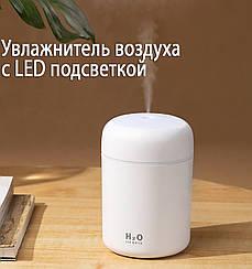 Увлажнитель воздуха мини Adna Humidifier DQ107 диффузор компактный,мойка воздуха с подсветкой радугой. Белый