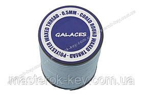 Galaces 0.50 мм блакитна (S010) нитка кругла плетені з 8 ниток вощений по шкірі