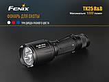 Ліхтар ручний Fenix TK25RB, фото 5