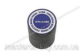 Galaces 0.50 мм сіра (S027) нитка кругла плетені з 8 ниток вощений по шкірі