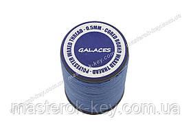 Galaces 0.50 мм блакитна (S036) нитка кругла плетені з 8 ниток вощений по шкірі