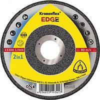 Круг отрезной по металлу Klingspor Kronenflex EDGE Special 125x1.2х22.2 мм