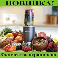 Кухонный блендер NutriBullet 600Вт!Розница и Опт