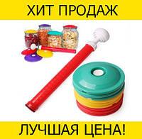 Набор вакуумных крышек для консервации- Новинка