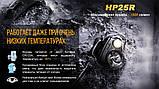 Ліхтар налобний Fenix HP25R, фото 9