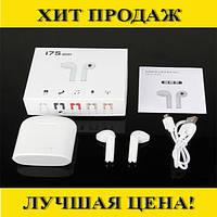 Беспроводные наушники Wireless HBQ i7TWS (белый, красный)- Новинка