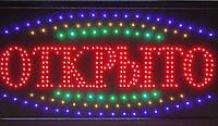 """Cветодиодная LED вывеска """"Открыто"""" RX 2304 55-33см"""