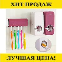 Дозатор зубной пасты и держатель щеток Toothpaste Dispenser- Новинка