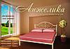 Кровать металлическая кованная Анжелика односпальная