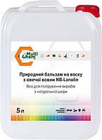Природний бальзам на воску з овечої вовни для полірування натуральної шкіри NB-Lanolin 5 л