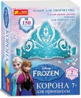 Корона для принцессы. Frozen (8090)