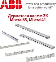 """Держатели клемм АВВ ZK Mistral65, Mistral41 ТМ """"АВВ"""" (Германия)"""