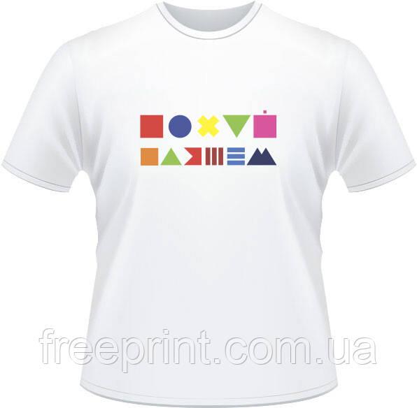 "Ексклюзивна футболка ""П**УЙ ПЛЯШЕМ"""