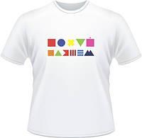 """Ексклюзивна футболка """"П**УЙ ПЛЯШЕМ"""", фото 1"""