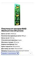 Пластины от комаров RAID ОПТОМ 990 штук