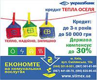 """Производитель окон ПВХ""""Стимекс"""" в программе 30% компенсации Укргазбанка."""