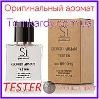 Armani Si Passione [Tester Концентрат] 50 ml. Армани Си Пассион (Тестер) 50 мл.