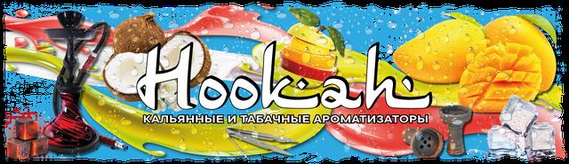Ароматизаторы для кальяна Hoolah от LaLa Vape