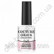 Средство для удаления кутикулы Cuticle Remover Couture Colour, 9 мл