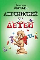 Валентина Скульте.Английский для детей.