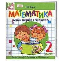 Математика. Домашні завдання з поясненням. 2 клас - Будна Н.О. (9789661035828)