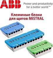 Клеммные блоки АВВ (для щитов MISTRAL65; MISTRAL41F; MISTRAL41W)
