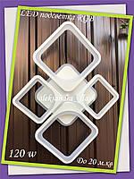 Люстра светодиодная с пультом «Ромбики 4+4» 120 Вт LED подсветка RGB (12-18 м.кв освещения )
