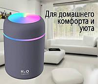 Увлажнитель воздуха мини Adna Humidifier DQ107 диффузор компактный,мойка воздуха с подсветкой радугой. Серый