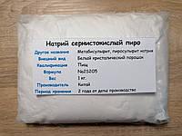 Натрий сернистокислый пиро/Натрий пиросульфит/Натрий метабисульфит