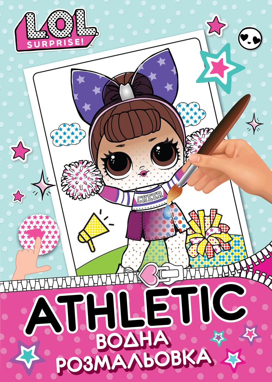 """Водная раскраска YES """"LOL Athletic"""" код: 742571"""
