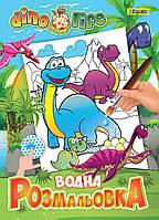 """Водная раскраска 1Вересня """"Dino life"""" код: 742753"""