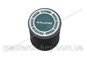 Galaces 0.55мм черная (S999) нить круглая вощёная по коже